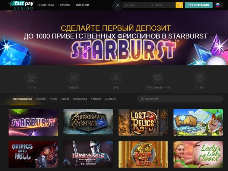 Лучший сайт азартных развлечений казино фастпэй