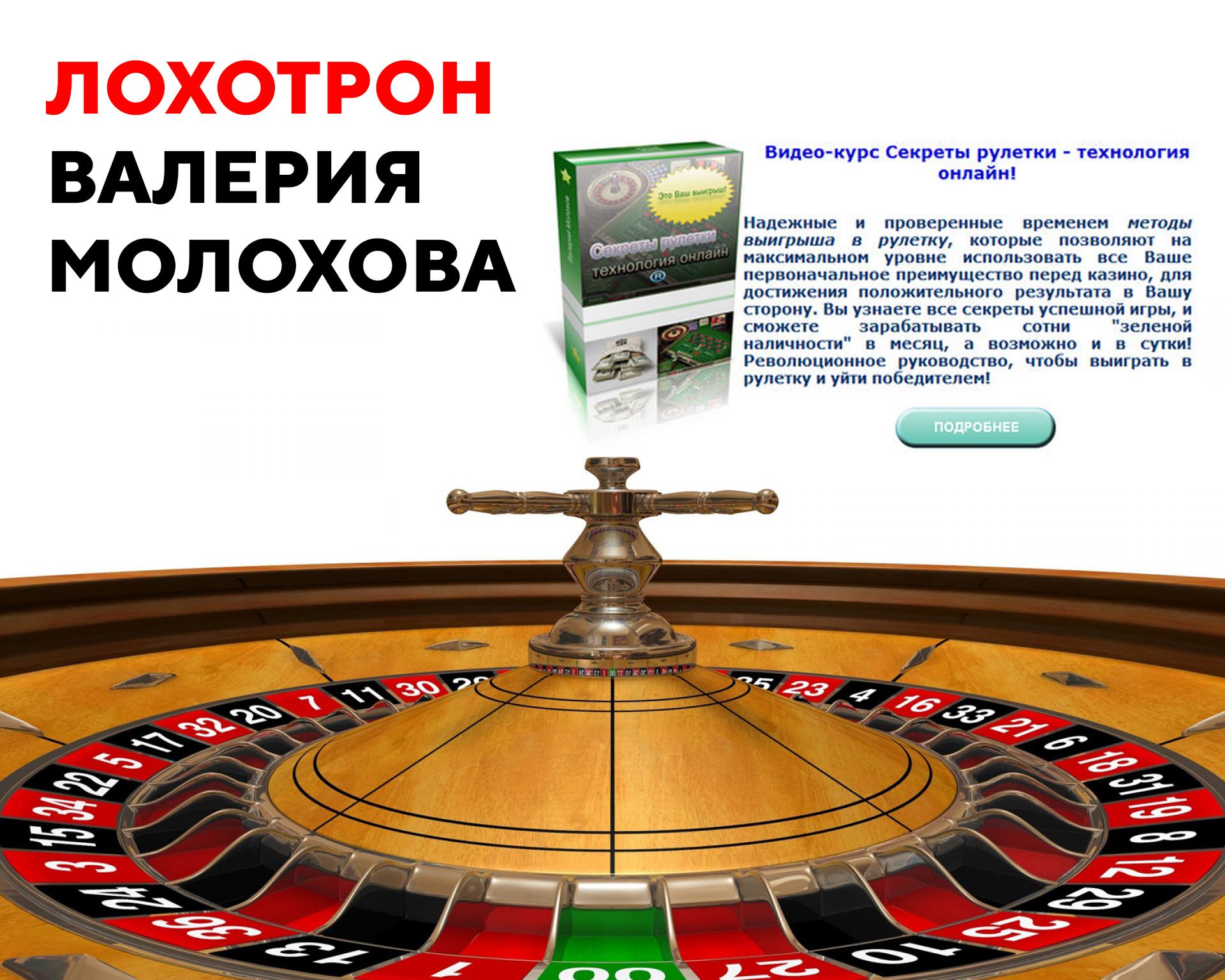 Казино онлайн рулетка секреты играть в игровые аппараты бесплатно и