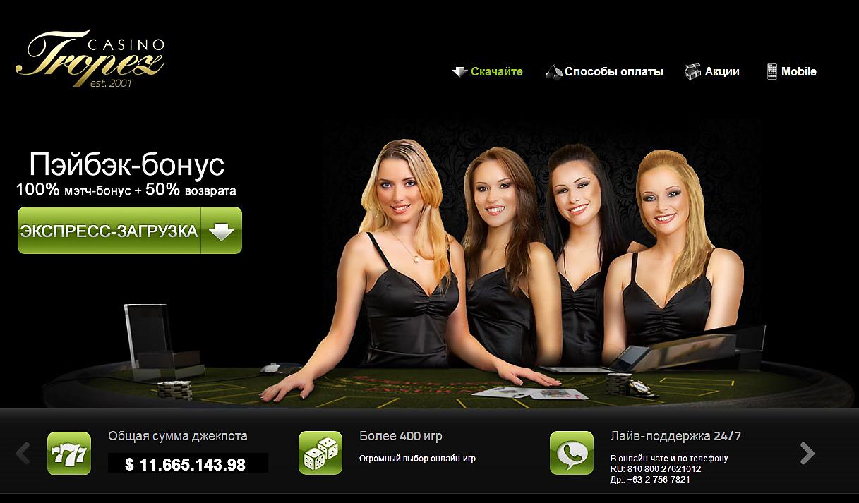 онлайн о казино форум честности